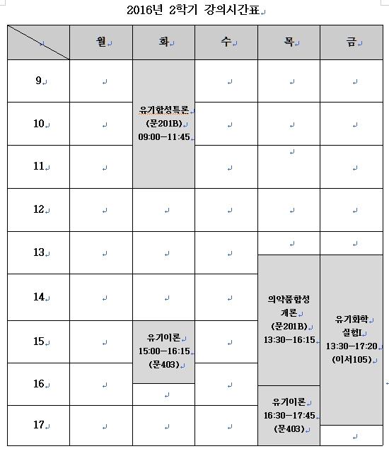 2016년2학기 강의시간표.jpg