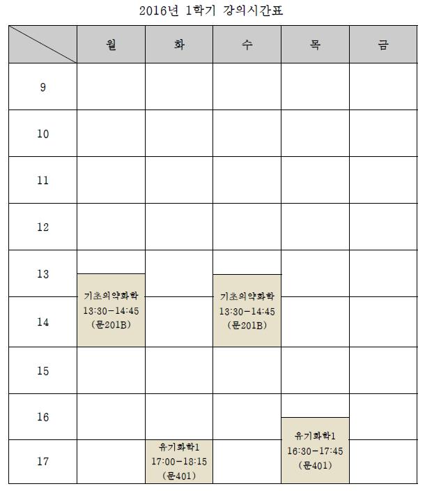 2016년 1학기 강의시간표.png